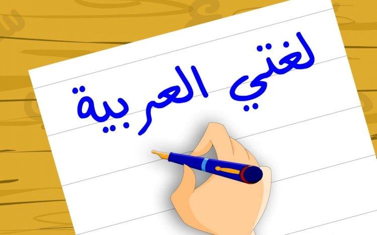 دوسية اللغة العربية تخصص للتوجيهي المستويين الثالث والرابع